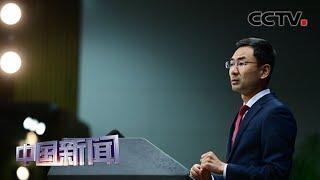 [中国新闻] 中国外交部:新冠病毒源头问题不应被政治化 | 新冠肺炎疫情报道