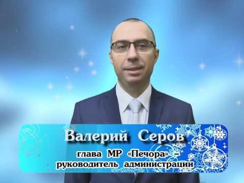 Поздравление главы с Рождеством 2021
