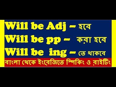 Will, Will be, Will be + verb ing। Will be + Verb PP।এর Bangla Translation - Learn English Speaking