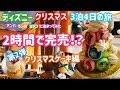 【ディズニー】2時間で完売!?大人気のクリスマスケーキ♡