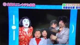 第92回欽ちゃん&香取慎吾の全日本仮装大賞