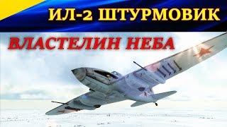 Веселі повітряні бої на штурмовиках. Іл-2 vs Bf-110 і Hs-129. Іл-2 Штурмовик. Битва за Сталінград.