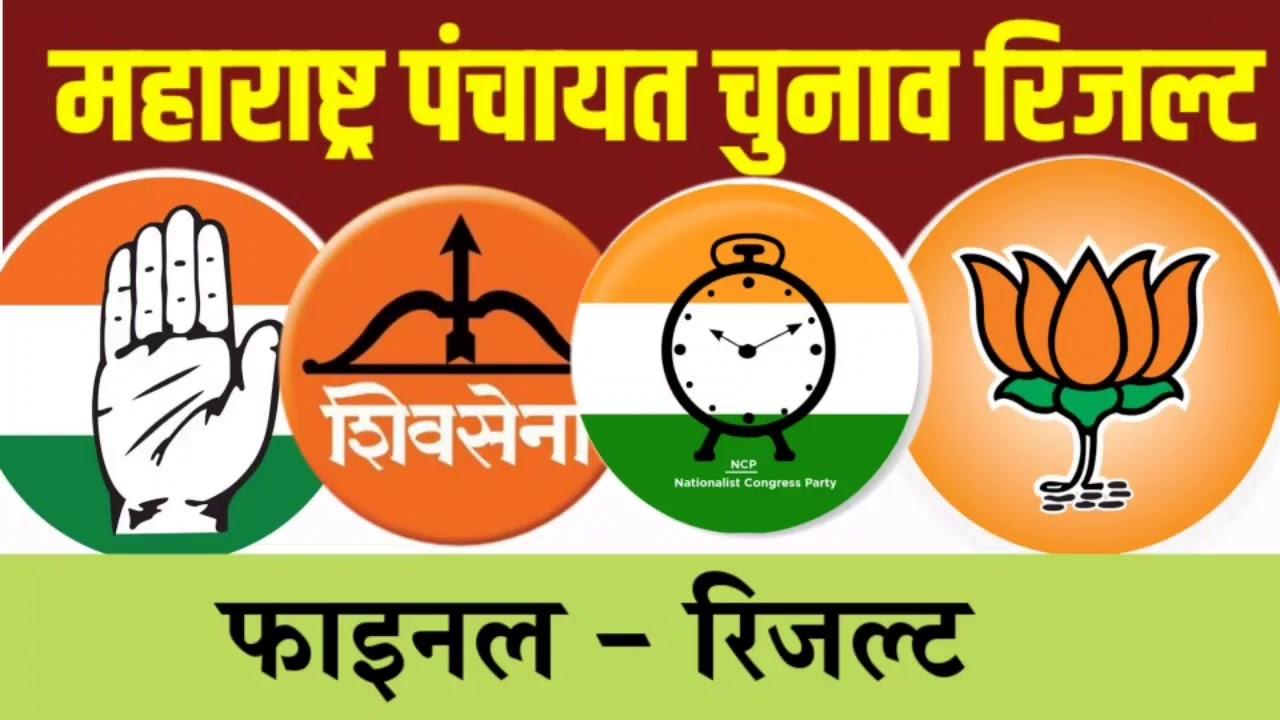 Maharashtra Panchayat Election Result Final महाराष्ट्र पंचायत चुनाव इलेक्शन रिजल्ट 2021