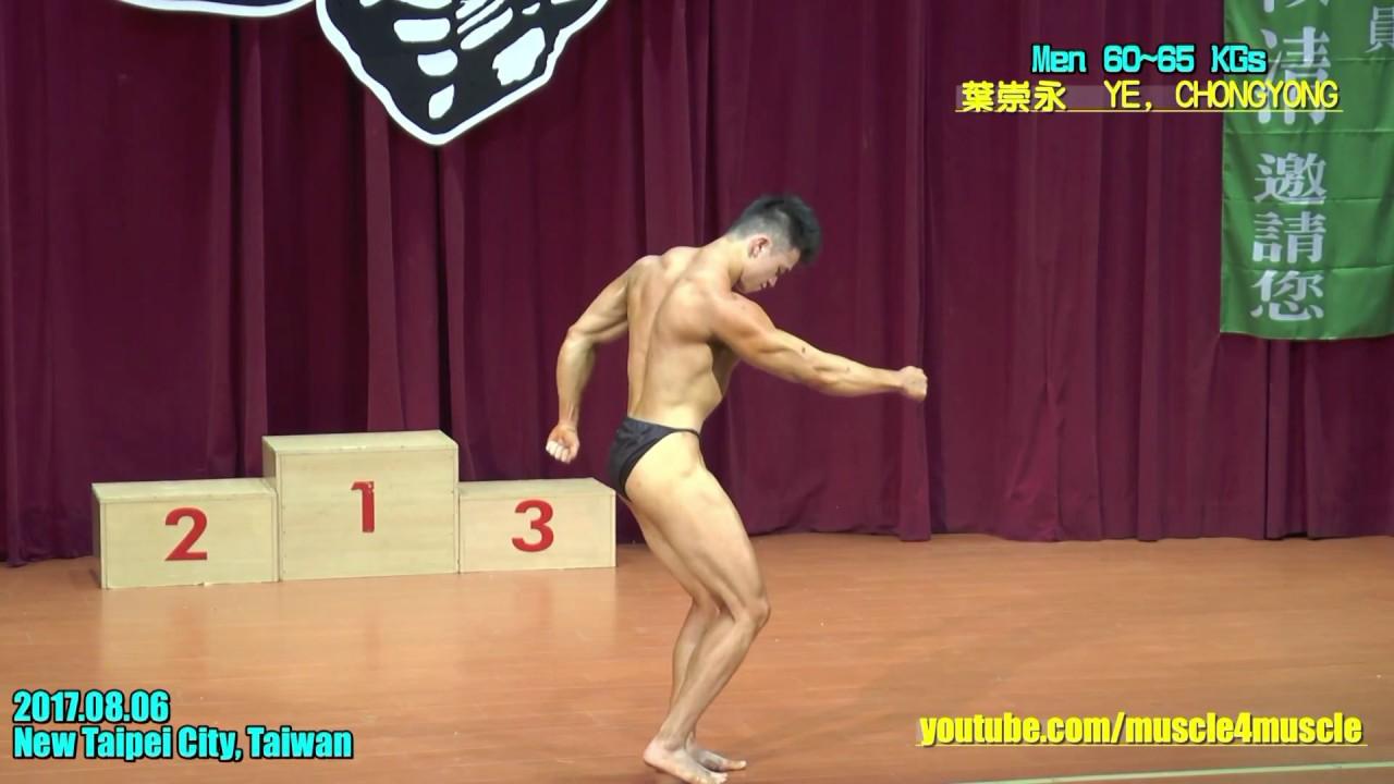 健美 20170806 Bodybuilding in New Taipei City, Taiwan - Men 60~65 KGs No.1, 胡永義 HU, YONGYI - YouTube