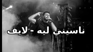 تامر حسني - ناسيني ليه من حفل نادي الشمس لايف 2018 /  Tamer Hosny - Naseny Leh Live HD