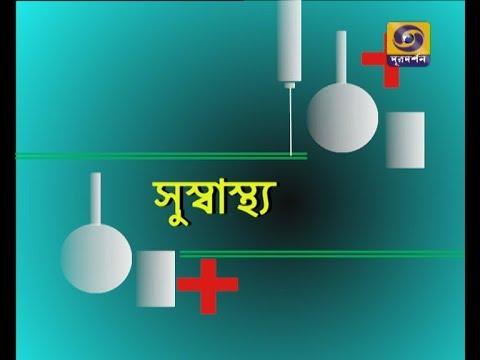 SUSWASTHA : Knee pain ( হাঁটুর ব্যথা )
