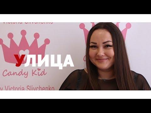 уЛИЦА: история одесского дизайнера детской одежды со своим брендом Candy Kid