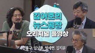 3.5(월) 김어준의뉴스공장 / 김은지, 정세현, 김지윤, 한홍구, 임상훈