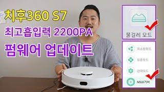 치후360 s7 펌웨어 업데이트 성능향상! 신기능!  …