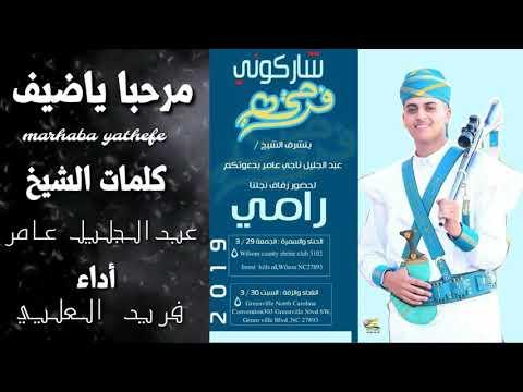 زامل تراث يمني مرحبا ياضيف |فريد العليي-( حصريا)| 2019