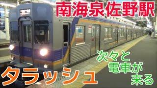 次々と電車が来る平日夕ラッシュの南海泉佐野駅1時間半ノーカット! 南海本線・空港線