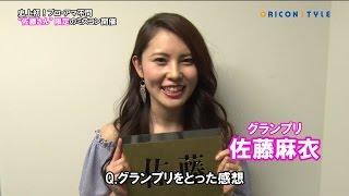 """佐藤さん""""だけがエントリー出来るミスコン『MISS-SATO』が7月4日、青山..."""