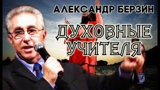 Духовные Учителя. Александр Берзин