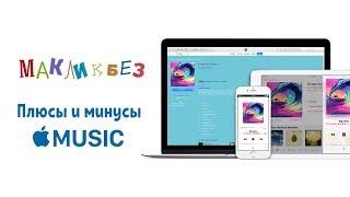Плюсы и минусы Apple Music (МакЛикбез)