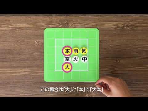 語彙力アップ 漢字リバーシ 動画