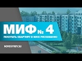 Миф №4 — Покупать квартиру в МЖК рискованно. Топ-6 мифов о Малоэтажном жилье.