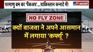 Imran Khan - General Bajwa ने Pakistan एयरबेस और Army बेस में क्यों घोषित किया नो फ्लाइंग जोन?