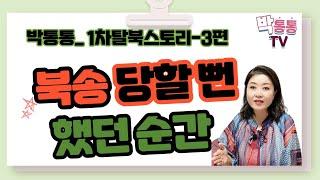 박통통의 1차 탈북스토리(3편)