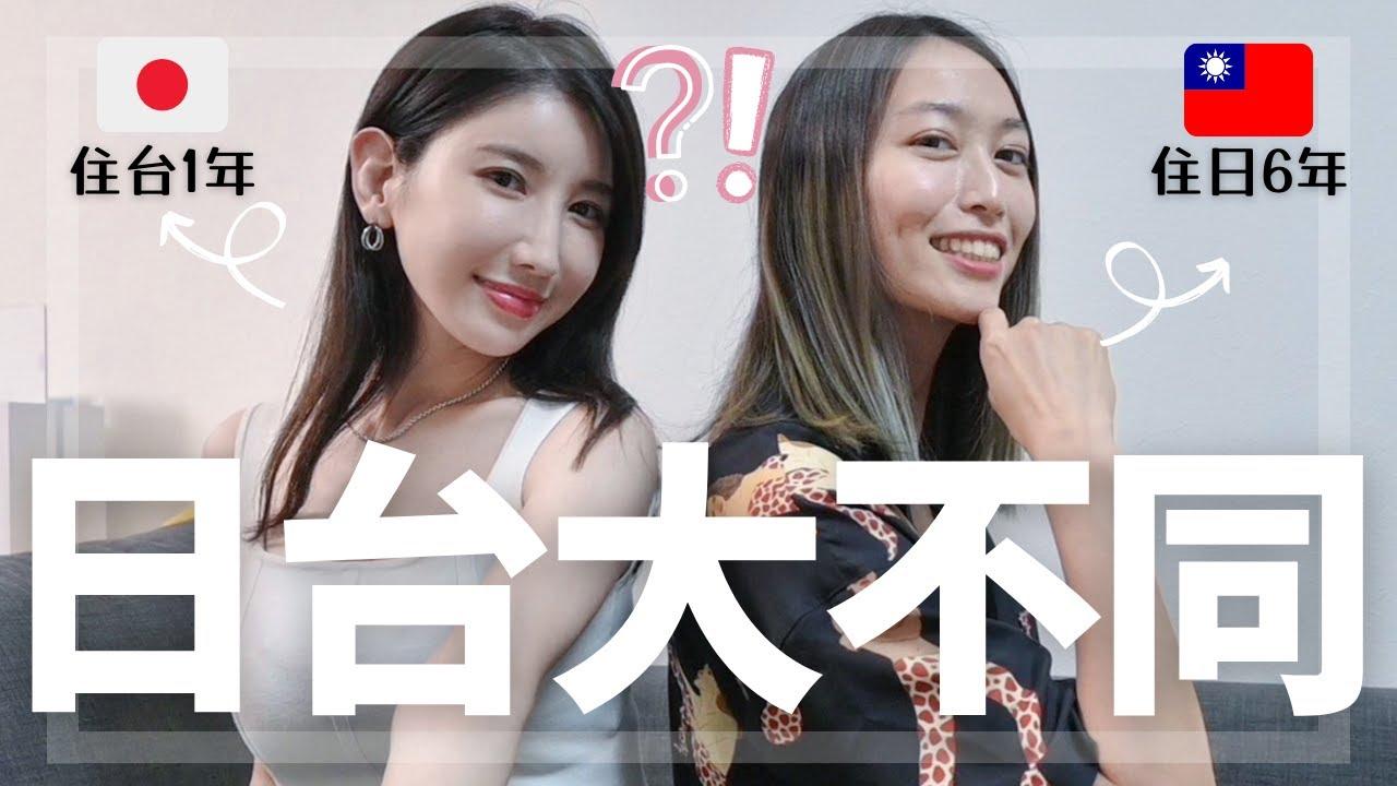 【台日大不同】台灣女生習慣邀約時OO?在台日本人V.S.在日台灣人的真心話!