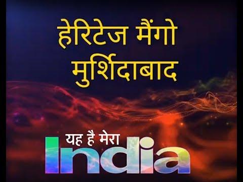 Yeh Hai Mera INDIA - Heritage Mango - Murshidabad