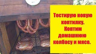 Тестирую новую коптилку Коптим домашнюю колбасу карейку подбрюшину и куриные ляшки How to smoke meat