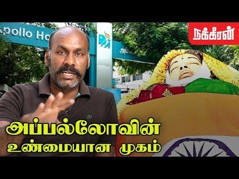 Apollo Atrocity Evidence - Did the same happen to Jayalalitha?