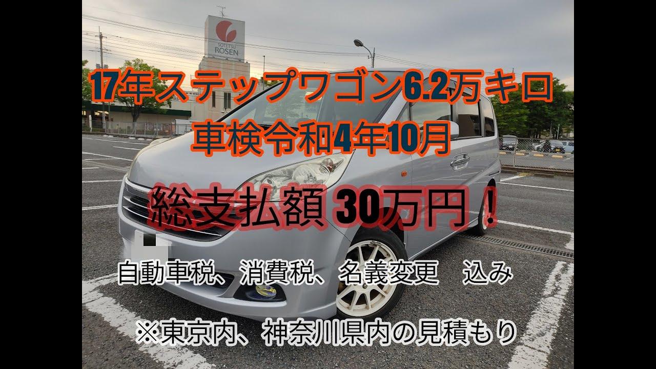 大人気総支払額30万円のステップワゴン