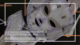 Маска для микротоковой и LED светотерапии LED mask MK 3430  7 цветов    BuyBeauty