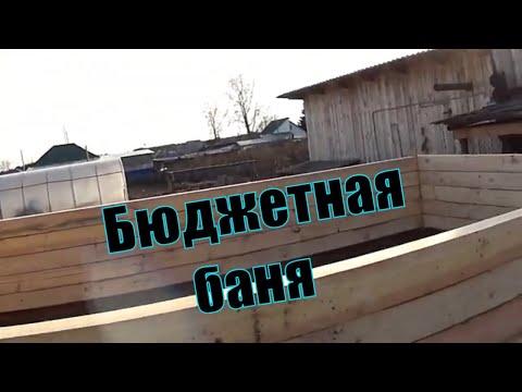 Сруб бани из бруса Строим сами по простому смотреть видео онлайн