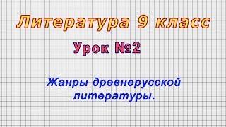 Литература 9 класс (Урок№2 - Жанры древнерусской литературы.)