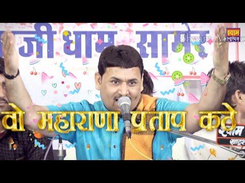 Ramkumar Maluni    Haldighati Me Samar Ladyo    Wo Chetak Ro Sawar Kathe    Shyam Music