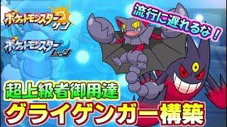 """【ポケモンSM】""""グライオン""""が超上級者の間で大流行!強さの秘密を教えます Pokemon Sun and Moon Rating Battle"""