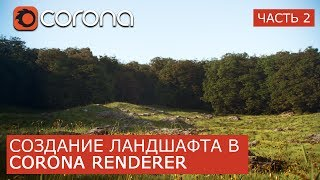 Создание ландшафта в Corona Renderer  | 3Ds Max | Часть 2. Уроки для начинающих