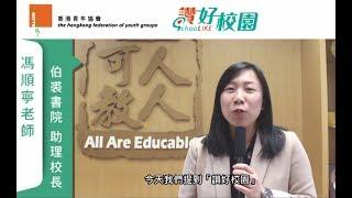 Publication Date: 2018-05-04 | Video Title: 青協「讚好校園」:伯裘書院助理校長馮順寧老師