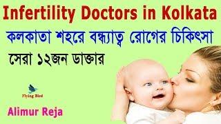 Infertility Doctors in Kolkata, India   Alimur Reja  