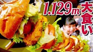 【 大食い 】巨大ハンバーガー1.129m!激旨!バーガーをおなかいっぱいまで食べる。@いしがまや GOKU BURGER【ロシアン佐藤】【RussianSato】