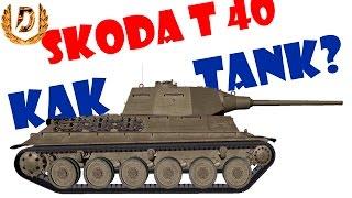 Skoda T 40 - КАК ТАНК?