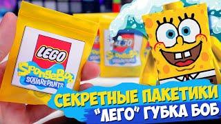 \ЛЕГО\ Спанч Боб Minifigures - Коллекция минифигурок от Shiro \SpongeBob SquarePants\