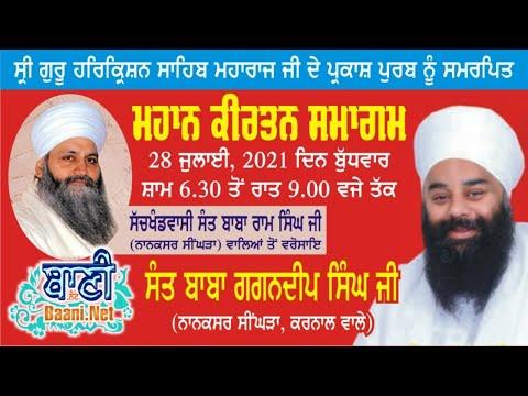 Special-Live-Gurmat-Kirtan-Samagam-Faridabad-Haryana-28-July-2021