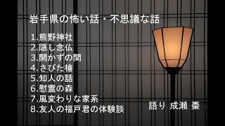 ※再投稿【怪談朗読】岩手県の怖い話・不思議な話
