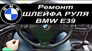 ЖӨНДЕУ ШЛЕЙФТІҢ РУЛЬ BMW.LioNPoweR