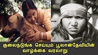 குலைநடுங்கச்செய்யும் பூலான்தேவியின் வாழ்க்கை வரலாறு bandit queen phoolan devi tamil talk