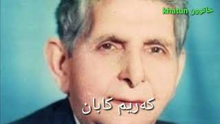Download Mp3 Karem Kaban/ Qadir Kaban/fuad Ahmed/shamal Saeb/tanya Areb/ Felklor