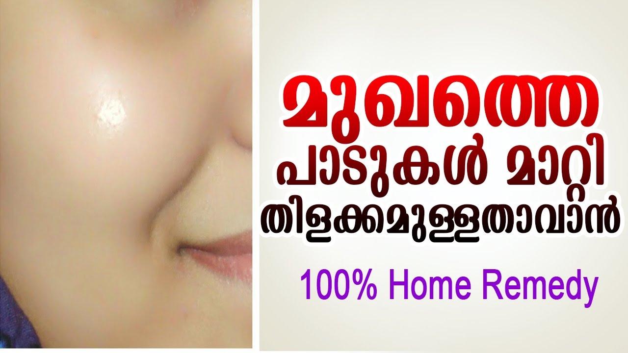 മുഖം വെട്ടിത്തിളങ്ങാൻ | Home Remedy for Skin Whitening | Latest Malayalam Health Tips