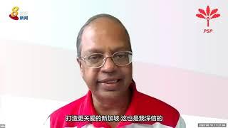 【新加坡大选】前进党介绍六准参选人 潘群勤一度哽咽