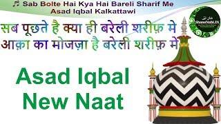 2017 की नयी नात || सब बोलते है क्या है Bareli शरीफ मे || Asad Iqbal New Naat || Sab Poochte Hai Kya