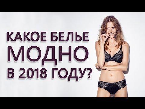 Мода в белье 2018. Актуальные цвета в предстоящем сезоне