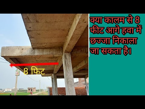Chhajje ko column se 8 feet duri per Hawa main kaise Bahar nikale