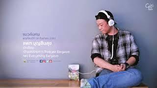 แมวค้นฅน - แพท สิระ บุญสินสุข (18.10.2018)