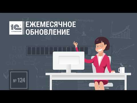 Обновление № 124. 1С Бухгалтерия 8 для Молдовы.